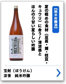宝剣(ほうけん) 涼香吟醸