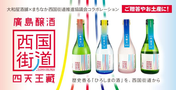 広島醸酒 西国街道