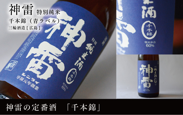 日本酒 神雷 特別純米 千本錦(青ラベル)