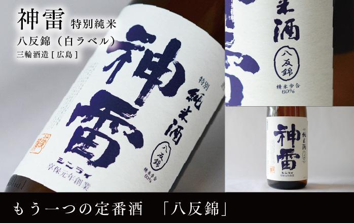日本酒 神雷 特別純米 八反錦(白ラベル)