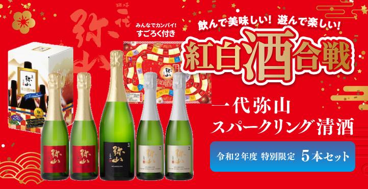 一代弥山(いちだいみせん) 紅白酒合戦 スパークリング清酒5本セット