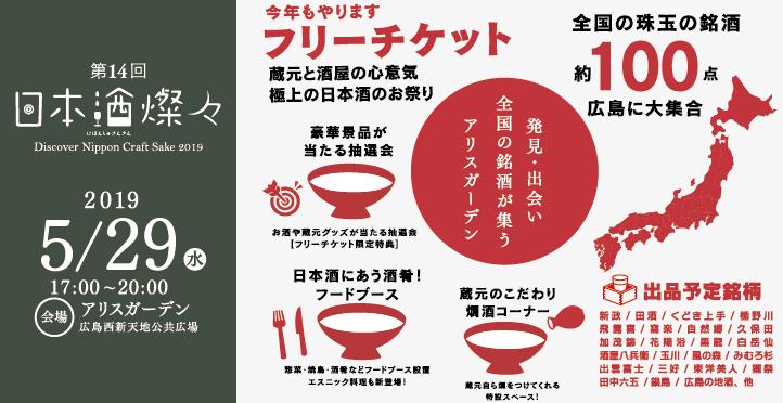 日本酒燦々 2019