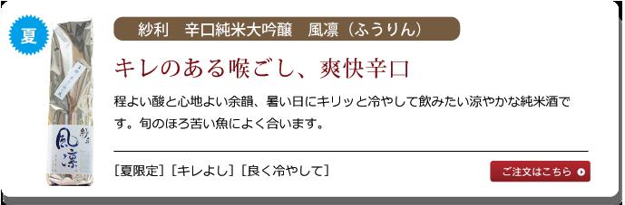 紗利 辛口純米大吟醸 風凛(ふうりん)
