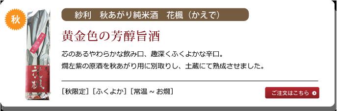 紗利 秋あがり純米酒 花楓(かえで)