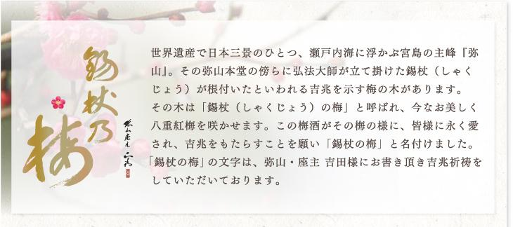 錫杖の梅 世界遺産で日本三景のひとつ、瀬戸内海に浮かぶ宮島の主峰「弥山」