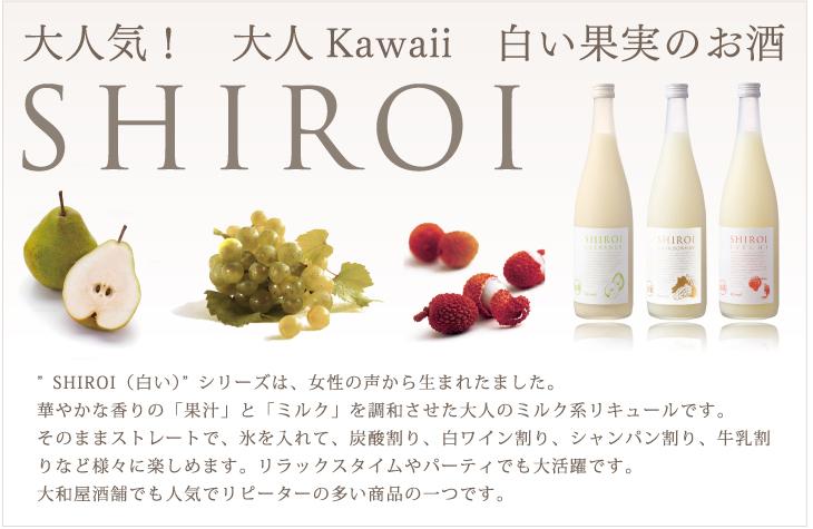 白いリキュール 大人気!大人Kawaii白い果実のお酒 SHIROI
