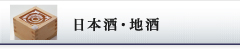 日本酒・地酒