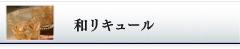 和リキュール
