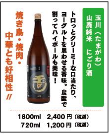 玉川 山廃純米 にごり酒
