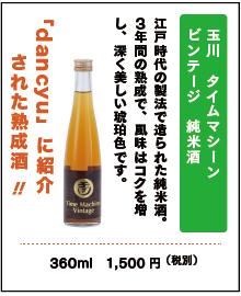 玉川 タイムマシーン ビンテージ 純米酒