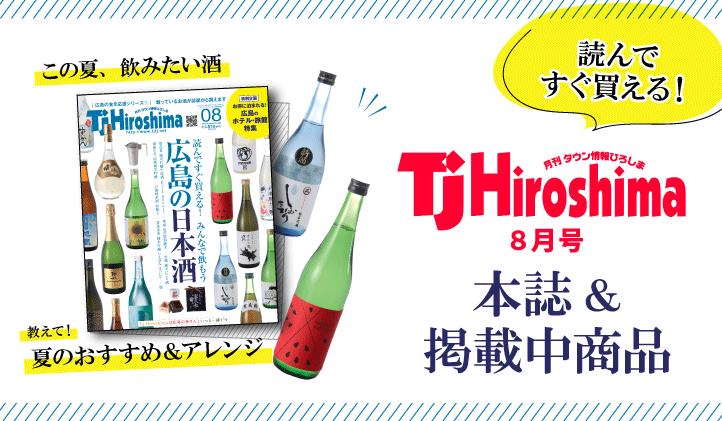 TJ Hiroshima8月号 広島の日本酒