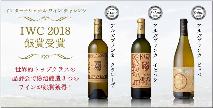 IWC2018 銀賞受賞 勝沼醸造