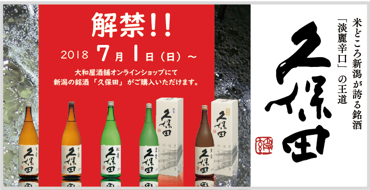 新潟 朝日酒造 久保田