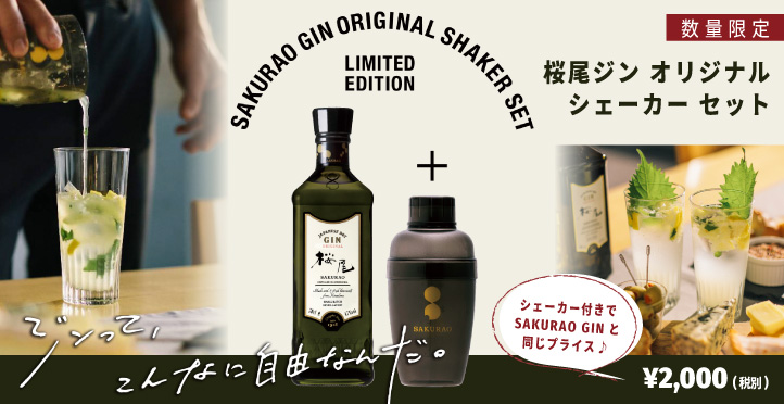 SAKURAO GIN (桜尾ジン) ORIGINALシェーカーセット