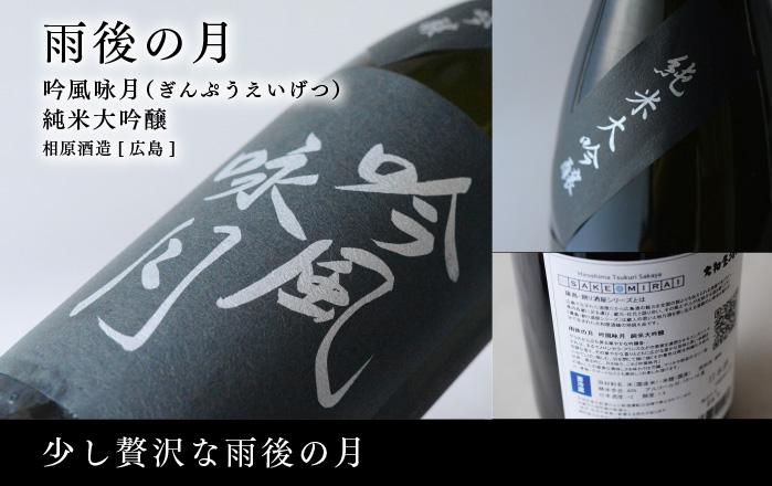 日本酒 雨後の月(うごのつき) 吟風咏月 純米大吟醸