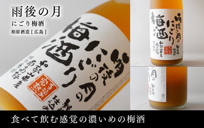 日本酒 雨後の月(うごのつき) にごり梅酒