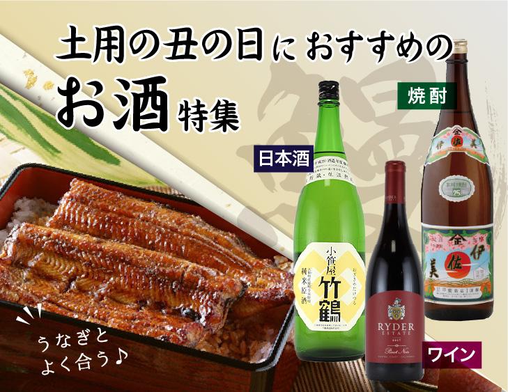 土用の丑の日 鰻にぴったりの日本酒、焼酎、ワインのご紹介!