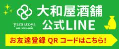 大和屋公式LINEともだち募集中!